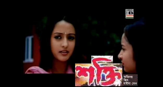 Watch Bengali Movie Shakthi