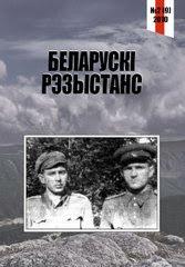 foto: рух опору в Білорусі
