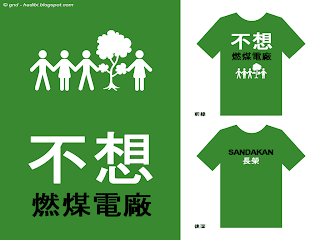 Anti Coal Plant Chinese T-Shirt