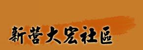 新營大宏社區-課程目錄