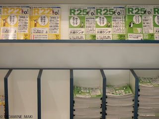 free paper, Tokyo