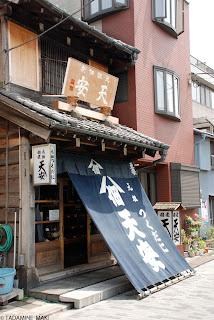 A food shop, at Tsukuda-island, in Tokyo