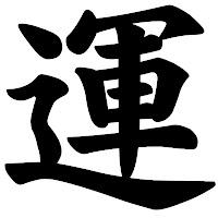 kanji destino un