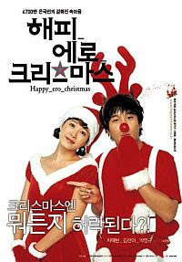 Happy Erotic Christmas (2003)