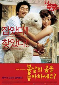 Spring Fever (2003)