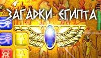 игра загадки египта скачать бесплатно