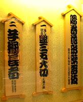 陽春花形歌舞伎演目