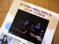 五つの赤い風船と仲間たちコンサート2008