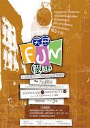 6/20-6/21天母fum假趣活動照片
