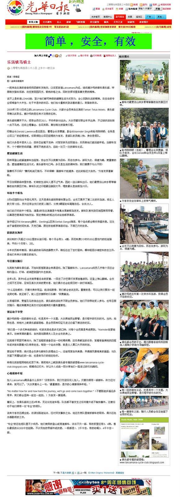 Kwangwah e-news