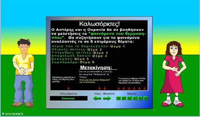http://geogr.eduportal.gr/askhseis/atmosfera/atmosphere.htm