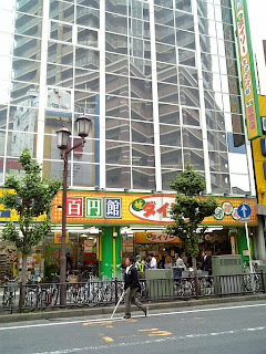daiso giga funabashi