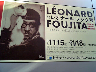 poster of leonard foujita exhibition