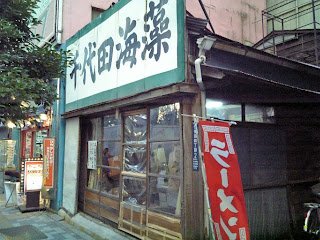 dried seaweed shop