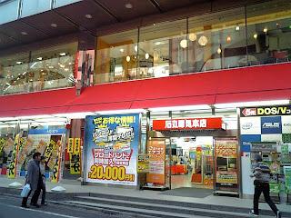 Ishimaru Denki main store
