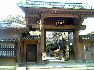 gyokomon gate
