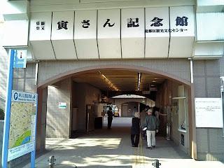 Tora-san kinenkan