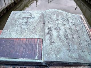 relief of Osamu Dazai