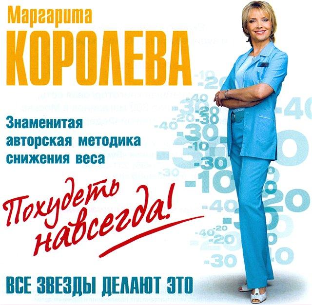 маргарита королева похудеть навсегда официальный сайт