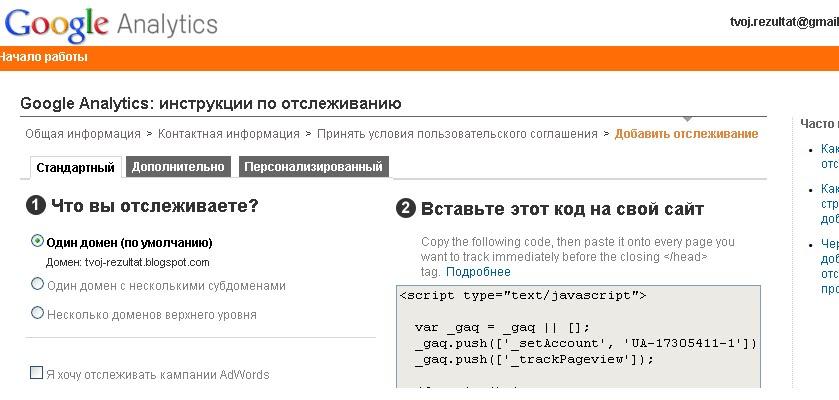 Вставка google analytics cs go скачать steam бесплатно