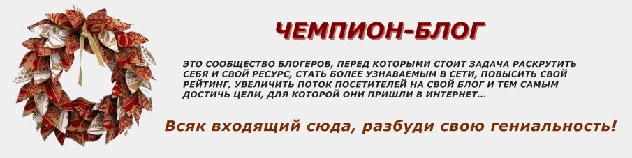 ЧЕМПИОН-БЛОГ