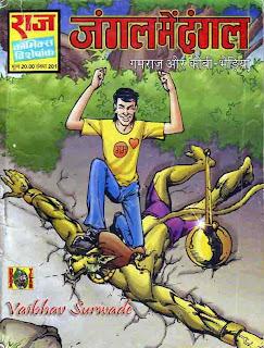 Jungle mein dangal (Kobi Aur Bheriya Hindi Comic)