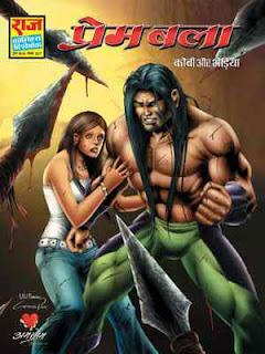 Prem Bala (Kobi Aur Bheriya Hindi Comic)