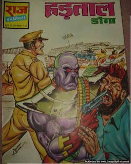 Hadtaal (Doga) - Download Doga Hindi Comic for Free