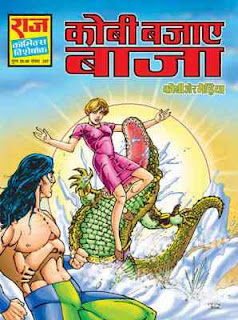 Kobi-Bajaye-Baja-Kobi-Aur-Bheriya-Hindi-Comic