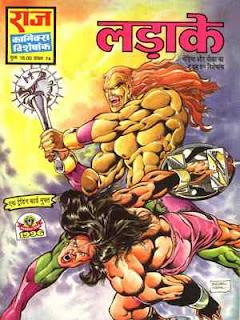 Ladaake-Kobi-Aur-Bheriya-Hindi-Comic