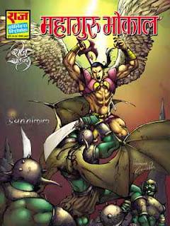 Mahaguru-Bhokal-Hindi-Comic