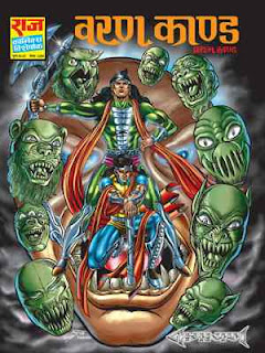 Nagayan-Varankand-Nagraj-Super-Command-Dhruv-Hindi-Comic