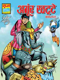 Angoor-Khatte-Bakelal-Hindi-Comic