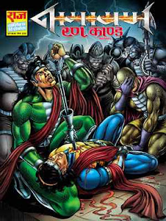 Nagayan-Rannkand-Nagraj-Hindi-Comic