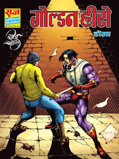 golden-hero-doga-hindi-comic
