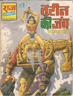 Tureen-ki-jung-Bhokal-Hindi-Comic