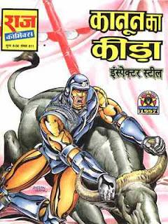 Kanoon-Ka-Keeda-Inspector-Steel-Hindi-Comic
