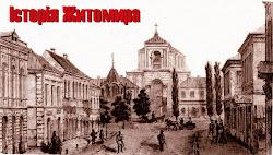 Історія Житомира