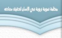 منارة دار السلام