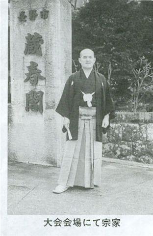 Nidai soke Toshio Okuyama