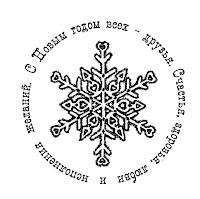 штамп для скрапбукинга:снежинка