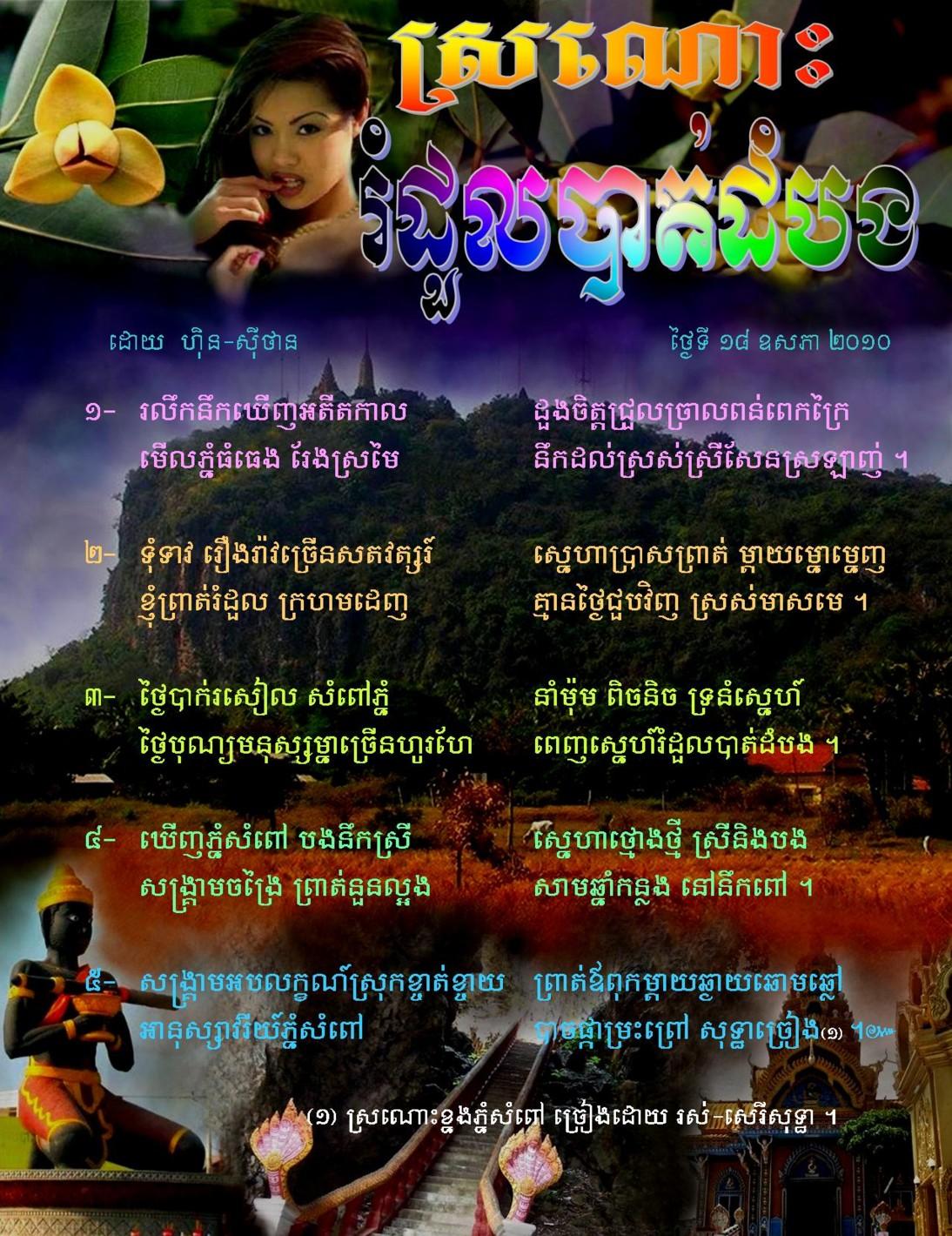 http://1.bp.blogspot.com/_vlvubHZqDjc/S_NaaqFBCaI/AAAAAAAABCY/3A9nSlCirHg/s1600/Sronoss%20Romduol%20Battambang.jpg
