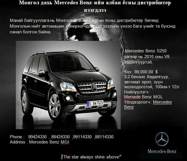 2010 Mercedes Benz G Class Camshaft: MERCEDES.MGL: Mercedes Benz