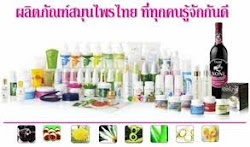 Thai Herbas in new package