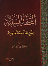 Kitab at-Tuhfah as-Saniyyah