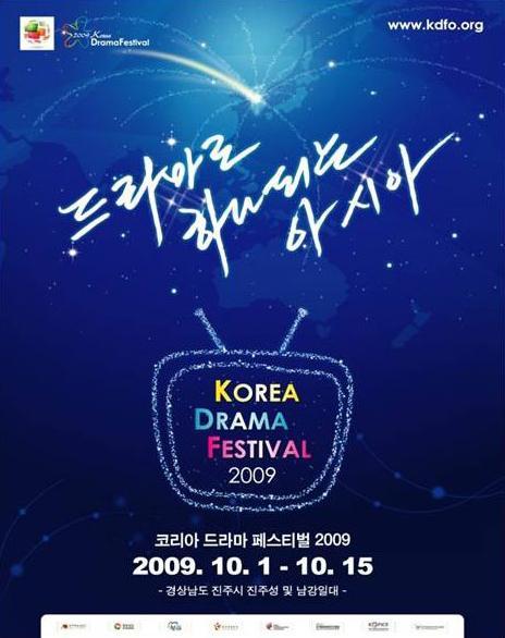 [korea+drama+festival+2009.jpg]