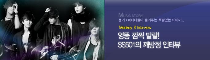 [ss501+monkey+interview.jpg]
