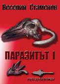 ПАРАЗИТЪТ