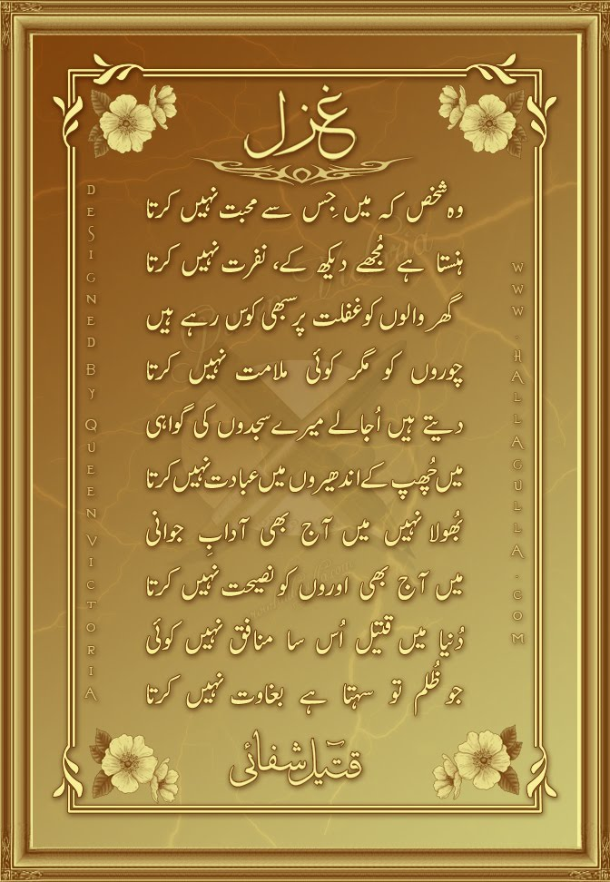 Literature Hvl Woh Shakhsh Keh Mein Jis Se Mohabbat Nahin Karta