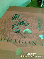 Dragon-i menu